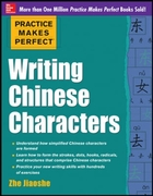 Practice Makes Perfect Writing Chinese C