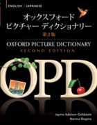 Oxford Picture Dictionary English-Japane