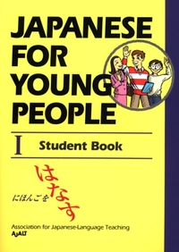 Japanese For Young People I: Student Boo