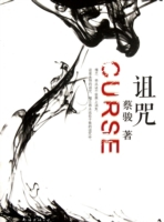 Cai Jun mystery novels: curse