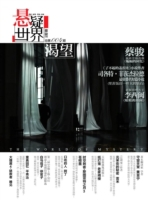 Cai Jun Mystery Magazine: Mystery World