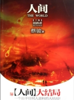 Cai Jun mystery novels: Human world volu