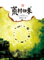 Cai Jun mystery novels: Village return