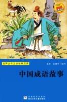 Story of Chinese Idioms (Chinese Edition