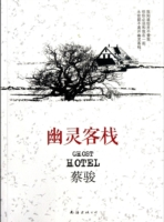 Cai Jun mystery novels: Ghost Inn