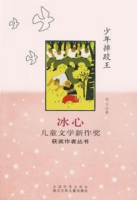 Selected Works of Bing Xin Children Comp