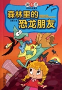 Chinese fairy tale:Dinosaur friends in f