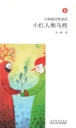 Chinese fairy tale:The Children and the