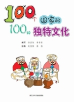 One hundred countries, one hundred uniqu