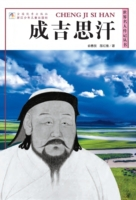 World celebrity biography books:Genghis
