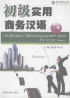 Business Chinese Language and Culture --