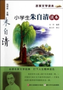 Selected Works of Zhu ZiQing