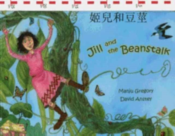 Jack and the Beanstalk in Chinese and En