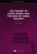 The Theory of China Model and the Rise o