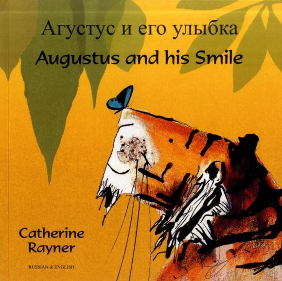 Augustus and his Smile (English/Russian)