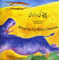 Keeping Up with Cheetah in Urdu and Engl