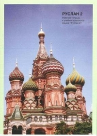 Ruslan Russian 2 - Student Workbook with