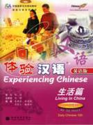 Experiencing Chinese - Living in China