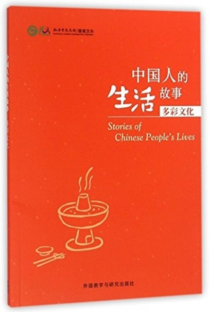 Stories of Chinese People's Lives - Colo