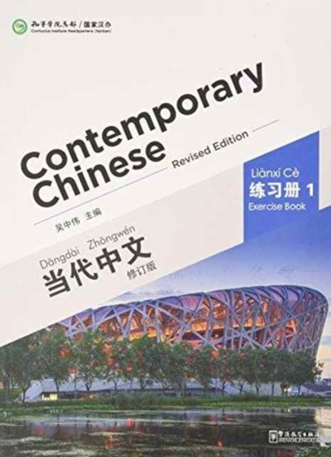Contemporary Chinese vol.1 - Exercise Bo