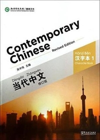 Contemporary Chinese vol.1 - Character B