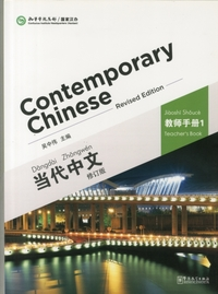 Contemporary Chinese vol.1 - Teacher s B