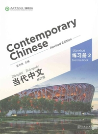 Contemporary Chinese vol.2 - Exercise Bo
