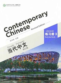 Contemporary Chinese vol.3 - Exercise Bo