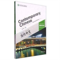 Contemporary Chinese vol.4 - Teacher s B