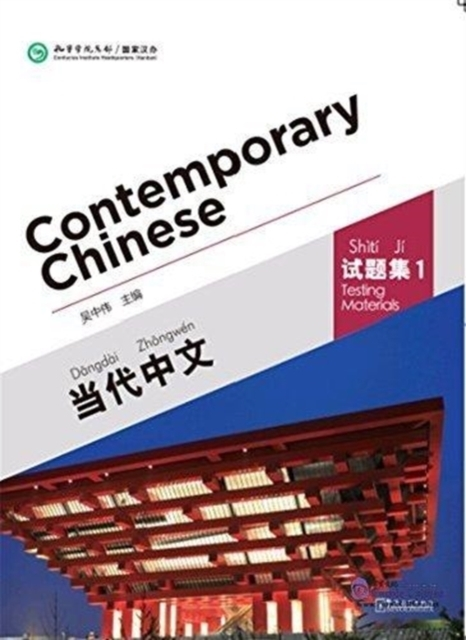 Contemporary Chinese vol.1 - Testing Mat