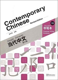 Contemporary Chinese vol.1B - Character