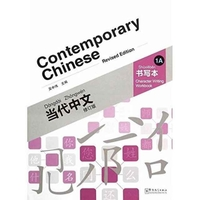 Contemporary Chinese vol.1A - Character