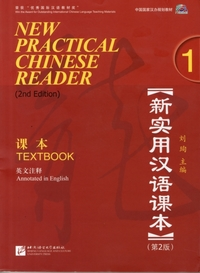New Practical Chinese Reader vol.1 - Tex
