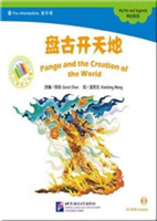 Pangu and the Creation of the World
