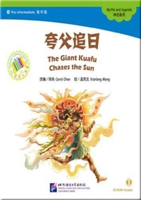 The Giant Kuafu Chases the Sun - the Chi