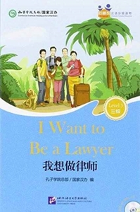 I Want to Be a Lawyer (for Adults): Frie
