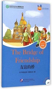 The Bridge of Friendship (for Adults): F