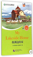 My Lakeside Home (for Teenagers): Friend