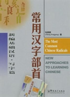 The Most Common Chinese Radicals - New A