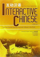 INTERACTIVE CHINESE 8 CDROM MP3 8 CDS 8